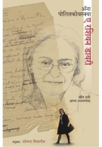 A Russian Diary - ए रशियन डायरी