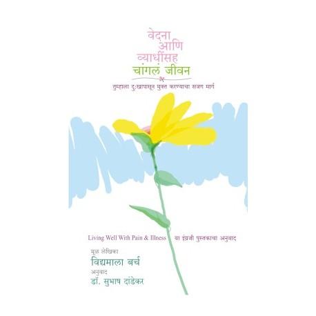 Vedna Ani Vyadhinsahchangal Jivan