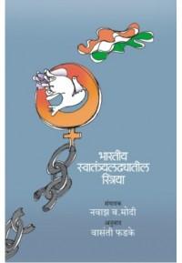 Bhartiy Swatntry Ladhyatil Stirya