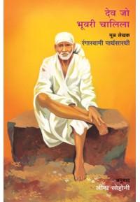 Dev Jo Bhuvari Chalila