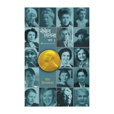 Nobel Lalana Bhag 1
