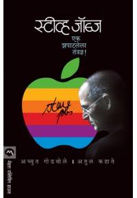 Steve Jobs Ek Zapatlela Tantradnya