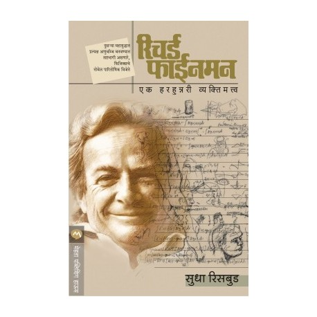 Richard Feynman Ek Herhunnery Vyaktimatva