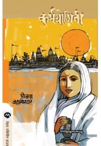Karmayogini(Ahilyabai Holkar)
