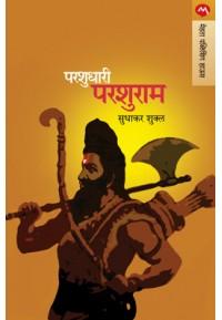 Parshudhari Parshuram