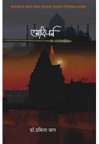 Aadiparva (Malojirao Bhosale)