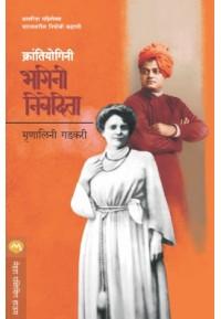Krantiyogini Bhagini Nivedita