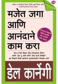 Majet Jaga Ani Anandane Kam Kara