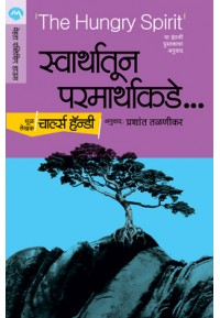 Swarthatun Paramarthakade