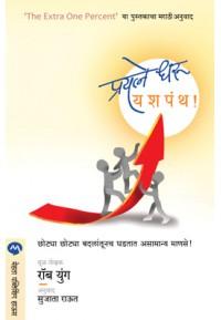 Prayatne Dharu Yashpanth - प्रयत्ने धरू यश पंथ !