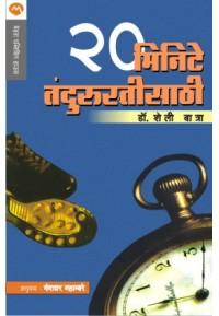 20 Minite Tandurustisathi - २० मिनिटे तंदुरुस्तीसाठी