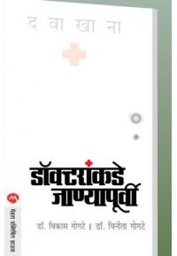 Doctorankade Janyapurvi