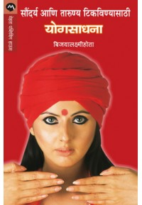 Soundarya Ani Tarunya Tikavanyasathi Yogsadhana