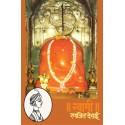 Swami - स्वामी