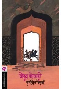 Mekh Mogari - मेख मोगरी