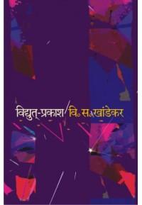 Vidyut Prakash - विद्युत् - प्रकाश