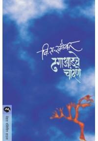 Dhagaadche Chandane - ढगाआडचे चांदणे