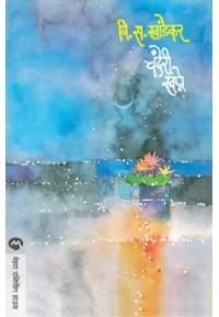 Chanderi Swapne - चंदेरी स्वप्ने