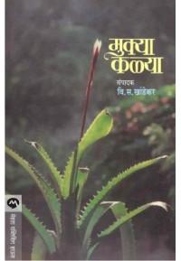 Mukya Kalya