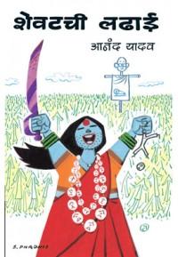 Shevatchi Ladhai