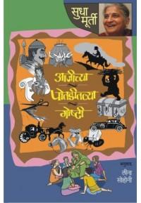Aajichya Potaditalya Goshti - आजीच्या पोतडीतल्या गोष्टी