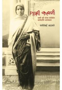 Mazi Kahani