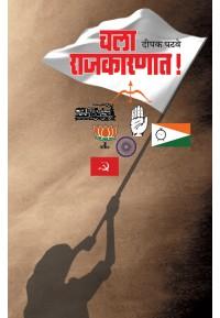 Chala Rajkaranat