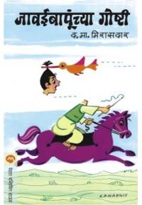 Jawai Bapunchya Goshti - जावईबापूंच्या गोष्टी