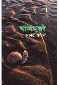 Panbhavare - पाणभवरे
