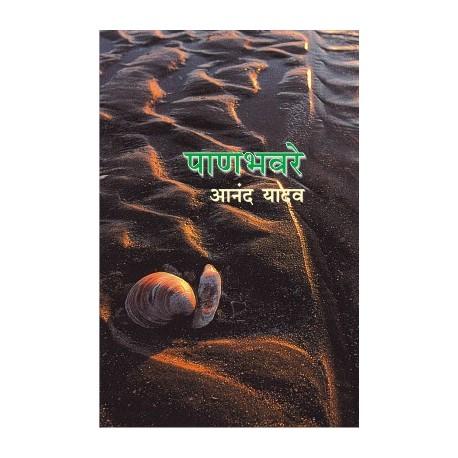 Panbhavare