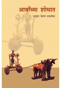 Aryanchya Shodhat - आर्यांच्या शोधात