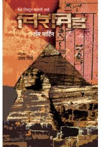 Pyramid - पिरॅमिड