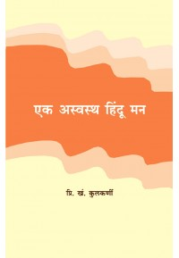 Ek Awastha Hindu Man