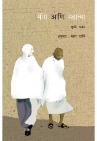 Meera Aani Mahtma