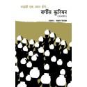 Majhahi Ek Swapna Hote: Verghese Kurien