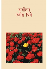 Sarvottam Ravindra Pinge
