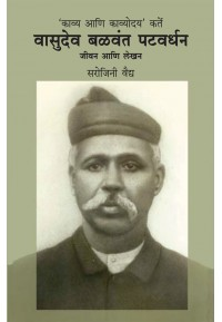 Vasudeo B. Patvardhan