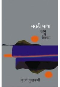 Marathi Bhasha Udgam Va Vikas