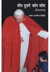 Pope Dusare John Paul