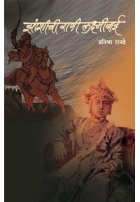 Zashichi Rani Laxmibai