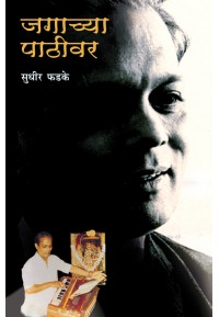 Jagachya Pathivar