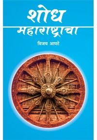 शोध महाराष्ट्राचा