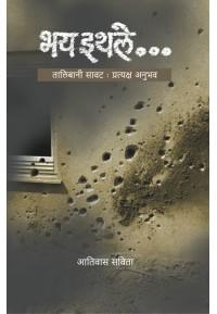 भय इथले तालिबानी सावट : प्रत्यक्ष अनुभव
