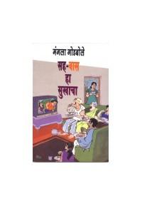 Sahavas Ha Sukhacha