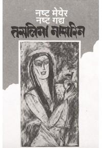Nashtya Maeyer Nashtya Gadya
