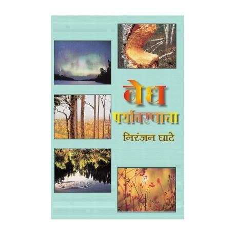 Vedh Paryavaranacha