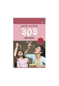 Mulanchya Aawadichya 303 Chavishta Recipes