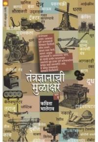 Tantradnyanachi Mulakshare Bhag 1