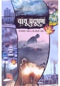Vayu Pradushan