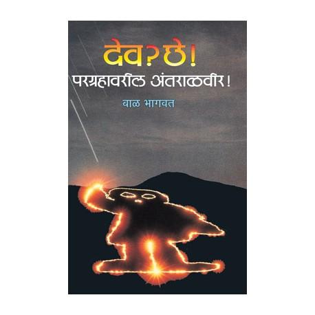 Dev Chhe Pargrahavaril Antaralveer